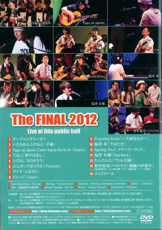 DVD_2012_B